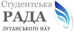 Студенческий Совет Луганского НАУ